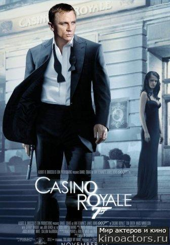 Казино Рояль /Casino Royale (2006)