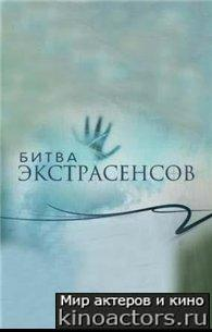 Битва экстрасенсов (5 сезон, 7-11 серии) Онлайн