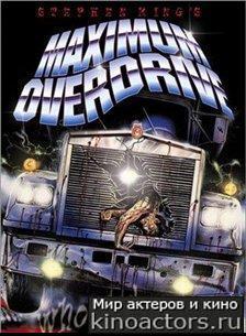 Максимальное ускорение (1986) Online