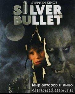 Серебряная пуля/Silver Bullet (1985) Online