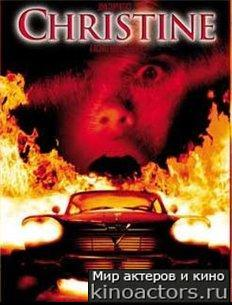 Кристина/Christine (1983) Online