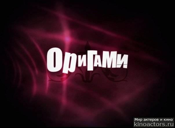 ORIGAMI_В сердце моём_(акустика наTV 100)