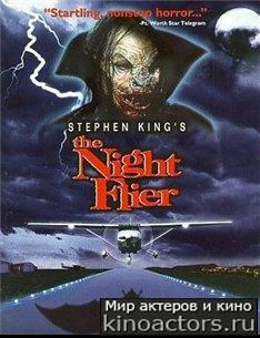 Ночной полёт (1997)