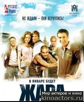 Жара (2006) Фильм онлайн