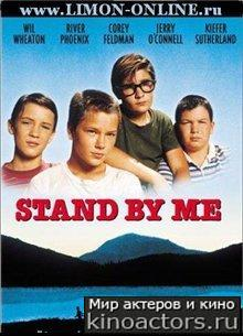 Останься со мной/Stand by Me (1986) Online