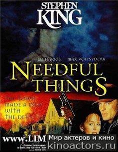 Нужные вещи/Needful Things (1993)