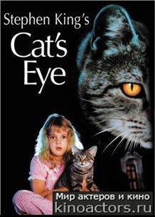 Кошачий глаз/Cat's Eye (1985) Online