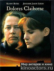 Долорес Клейборн (1995)