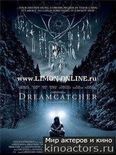 Ловец снов / Dreamcatcher (2003) Online