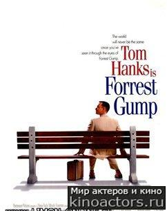 Форест Гамп / Forrest Gump (1994)