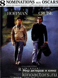 Человек дождя / Rain man (1988) Смотреть онлайн
