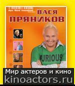 Вася Пряников - Кабрио