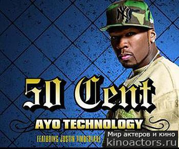 50 cent feat Justin Timberlake - AYO Technology