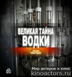 Русские сенсации. (Великая тайна водки) онлайн