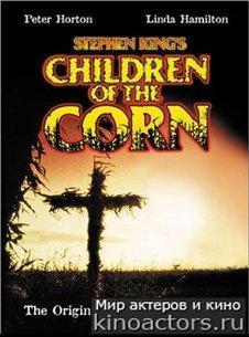 Дети кукурузы. Все части (1984-1999) Online