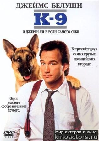 К-9 - Собачья работа / К-9 (1989)