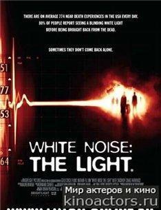 Белый шум 2: Сияние (2007) Смотреть онлайн