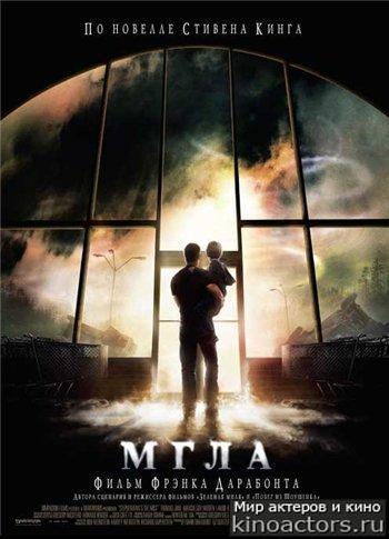 Мгла / The Mist (2007) по повести Стивена Кинга