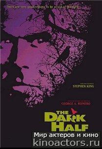Темная половина/The Dark Half (1993)