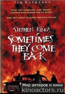 Иногда они возвращаются (1991)