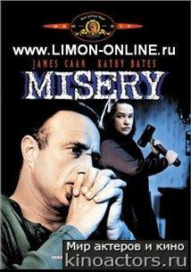 Мизери/Misery (1990) Online
