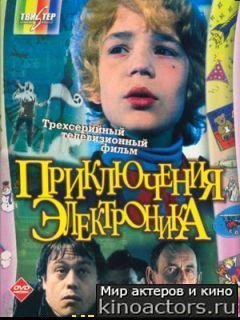 Приключения электроника (1979) Online