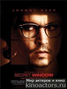 Тайное окно / The Secret Window (2004) Смотреть онлайн
