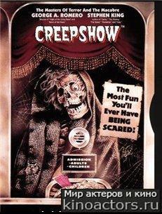 Калейдоскоп ужасов/Creepshow (1982) Online