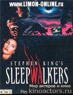 Лунатики/Sleepwalkers (1992)