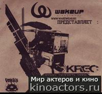 KRec - Куда уходят корабли